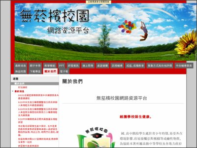 https://sites.google.com/site/nsnbfreeschools/guan-yu-ben-hui?previewAsViewer=1