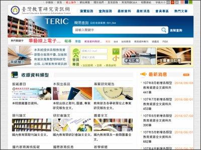 http://teric.naer.edu.tw