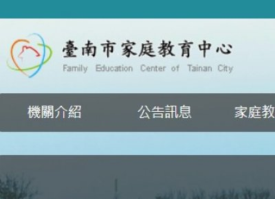 https://web.tainan.gov.tw/family/