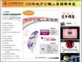 103選舉專區 - 中央選舉委員會