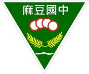 臺南市立麻豆國民中學